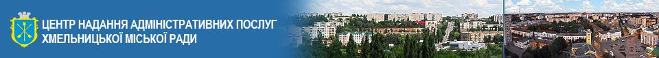 Центр надання адміністративних послуг Хмельницької міської ради